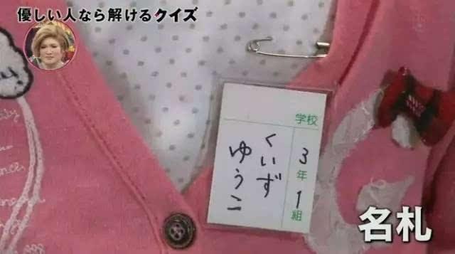 日本的小学生,身上都会别一个姓名牌,以前是这个样子的.图片