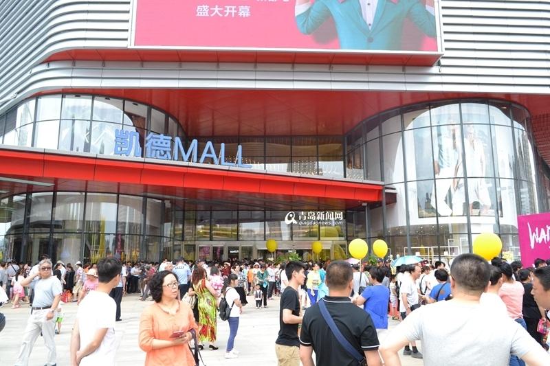 [青岛新商业]凯德mall开门红 日均客流超5万
