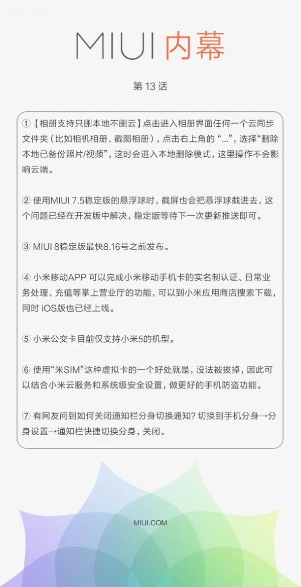 小米官方确认MIUI 8最快8月16日前登场 手机防盗有新姿势的照片 - 2