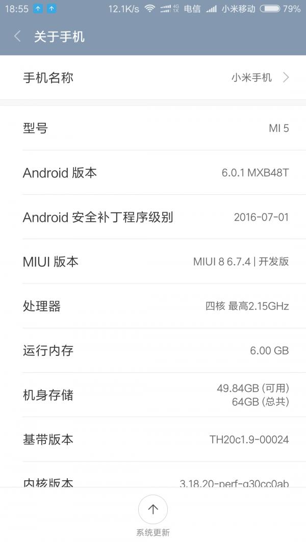 300元让小米5 3GB内存秒变6GB的照片 - 4