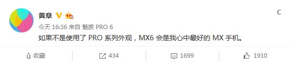 魅族黄章:如果不用PRO外观 MX6是心中最好的MX手机的照片 - 2