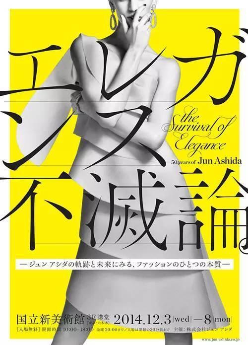 日本海报到底厉害在哪里?| 多图