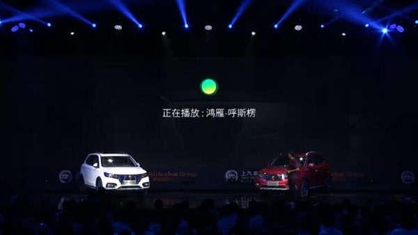 首款YunOS互联网汽车上市:流量终身免费的照片 - 2