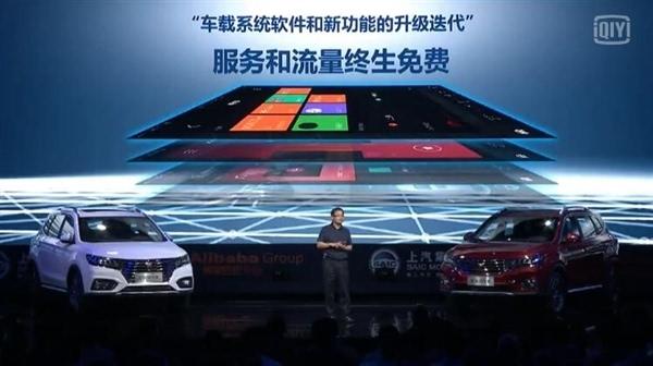 首款YunOS互联网汽车上市:流量终身免费的照片 - 6