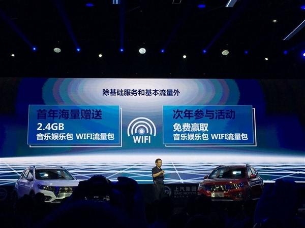 首款YunOS互联网汽车上市:流量终身免费的照片 - 9