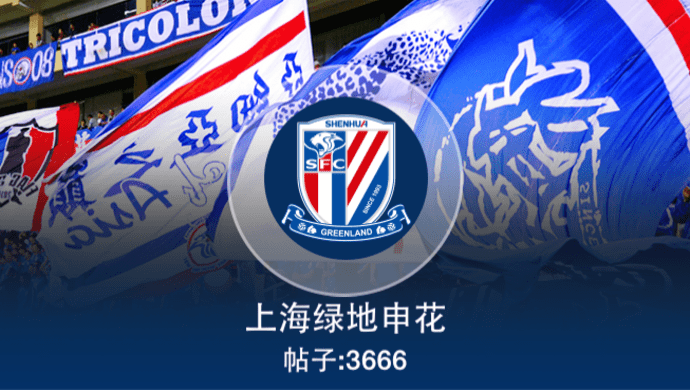 在弄堂里聊足球,上海申花官方APP正式上线