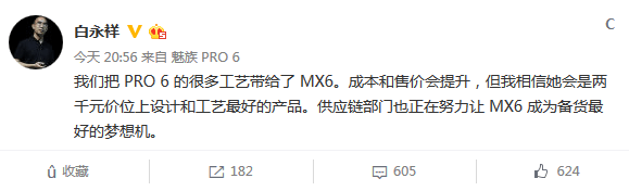 魅族白永祥:PRO 6很多工艺给了MX6 要涨价的照片 - 2