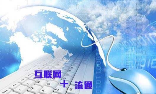 """河北:深入推进""""互联网+流通""""行动计划"""