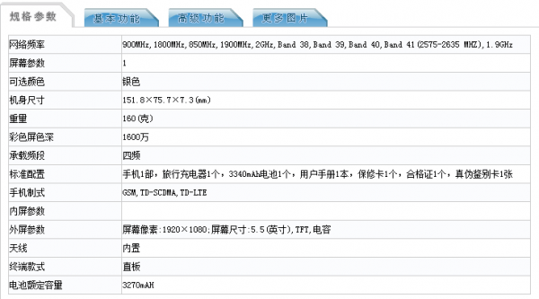 7月14日发布:华为麦芒5证件照曝光的照片 - 5