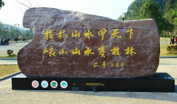 旅游景点木质提示牌