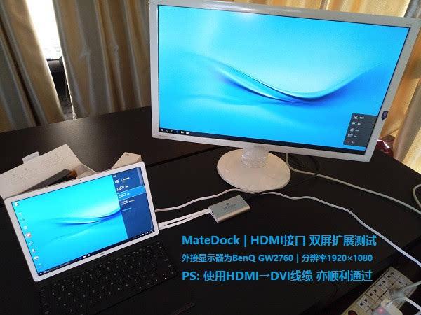 商务办公便捷之选:华为MateBook初上手体验的照片 - 43