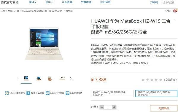 商务办公便捷之选:华为MateBook初上手体验的照片 - 47