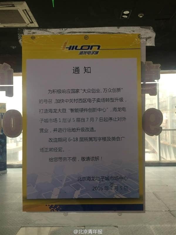 时代终结 – 北京海龙电子城停业的照片 - 2