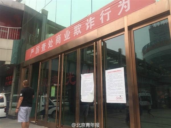 时代终结 – 北京海龙电子城停业的照片 - 1