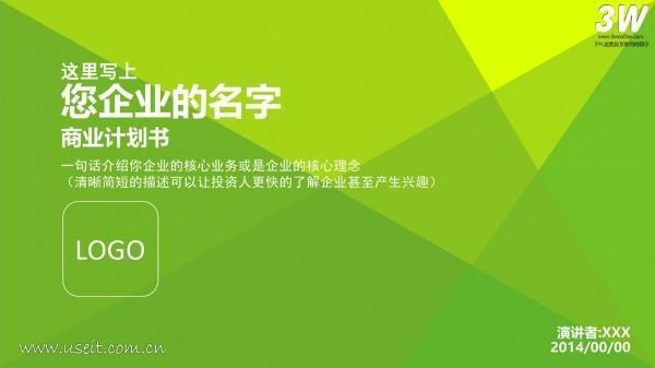 简单创业商业计划书(模板 ppt)