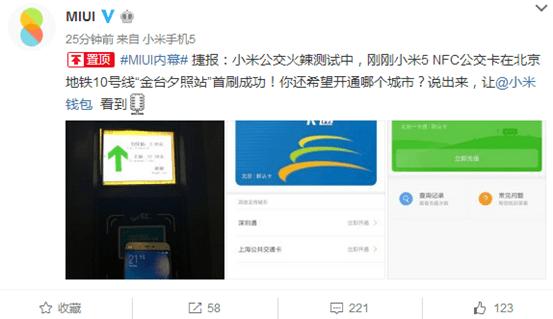 小米官方透露MIUI即将支持北京一卡通的照片 - 2