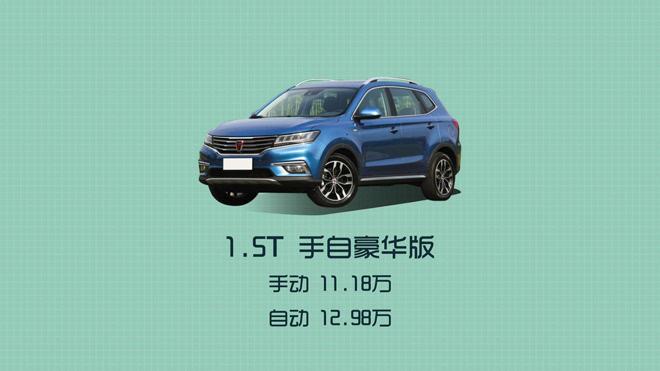 上汽荣威RX5八款车型全解析高清图片