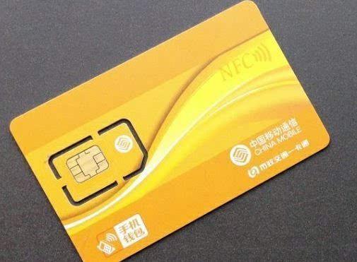关于NFC和公交一卡通 你需要知道这些的照片 - 3
