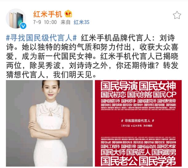 刘诗诗担任红米手机首位女性代言人的照片 - 1