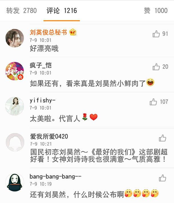 刘诗诗担任红米手机首位女性代言人的照片 - 3