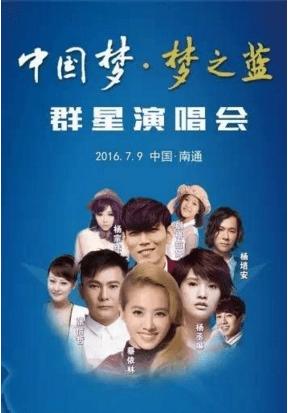 """南通唱响""""中国梦 梦之蓝""""群星演唱会 群星璀璨盛况空前"""