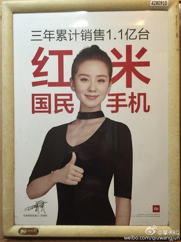 红米手机电梯广告曝光 三大代言人现身的照片 - 1