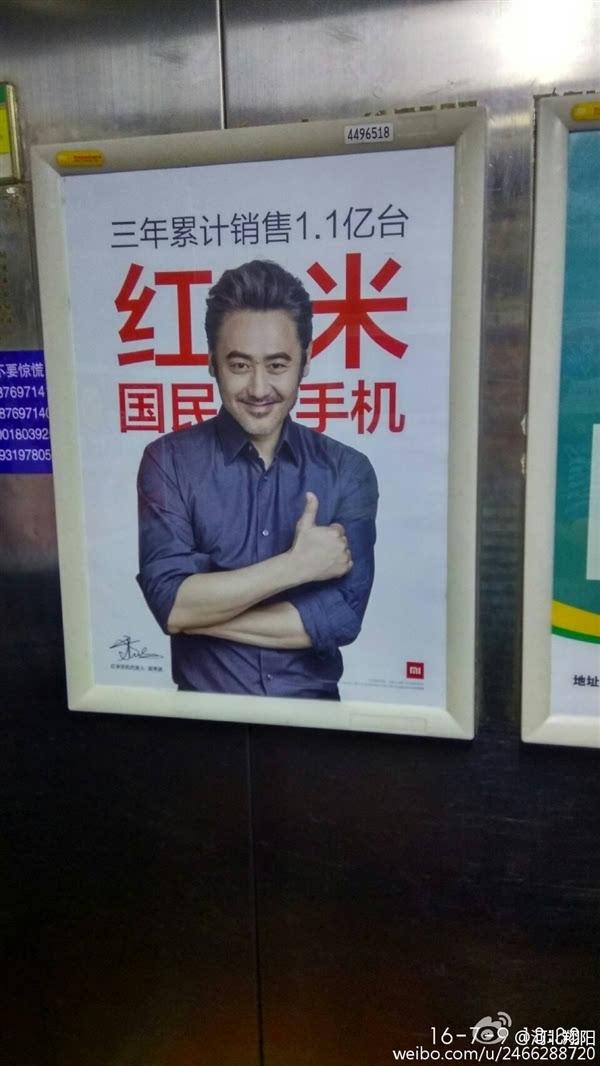 红米手机电梯广告曝光 三大代言人现身的照片 - 2