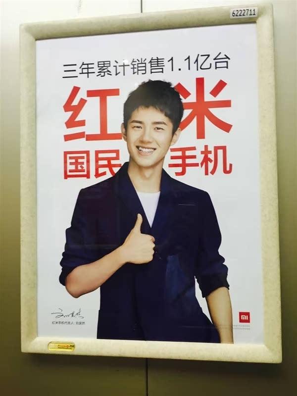 红米手机电梯广告曝光 三大代言人现身的照片 - 3