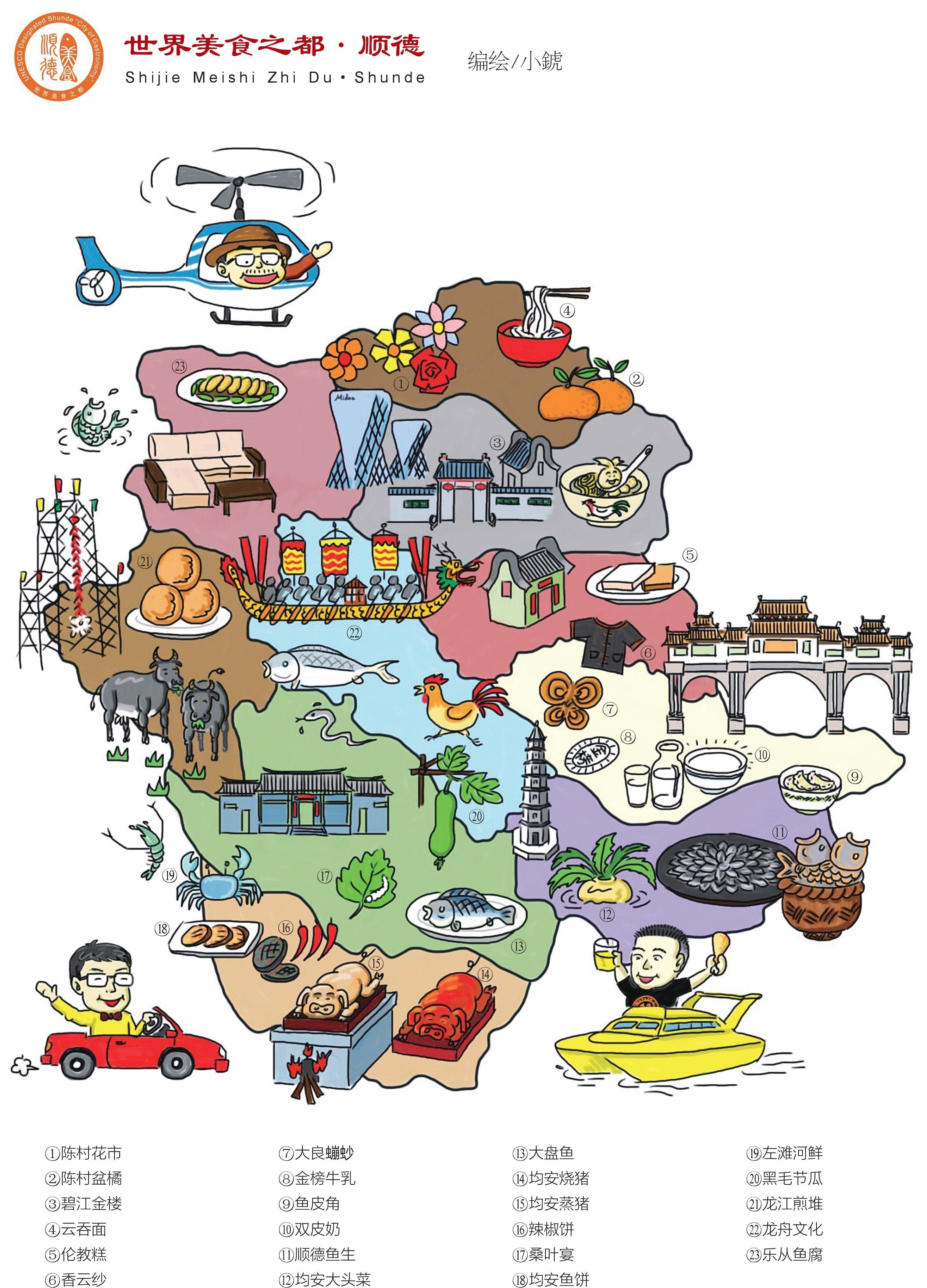 《顺德美食地图》,还有《寻味餐厅指引》,顺德美景,美食游线路推荐.