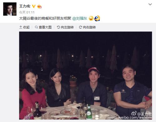 王力宏夫妇与刘强东夫妇聚餐 奶茶妹妹甜笑的照片