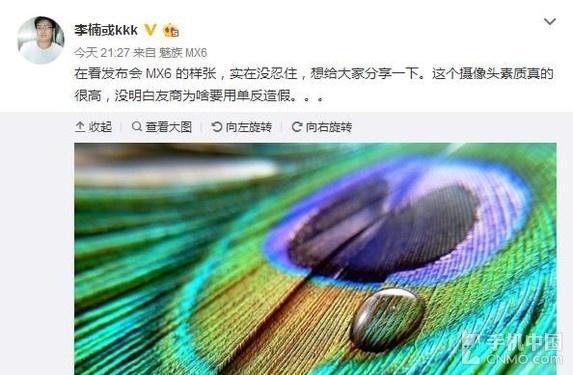 魅族MX6样张首曝光:用华为P9同款镜头的照片 - 1