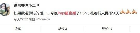 papi酱8大平台直播1.5小时 打赏或超90万的照片 - 3