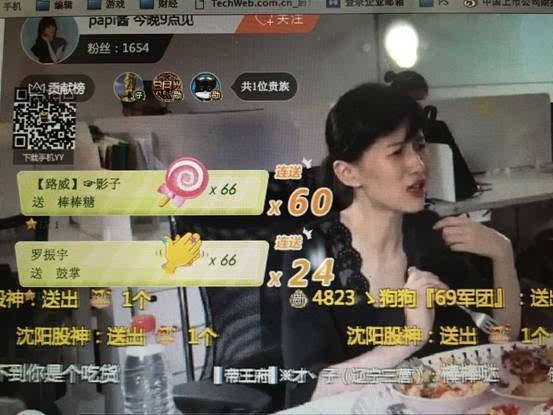 papi酱8大平台直播1.5小时 打赏或超90万的照片 - 4