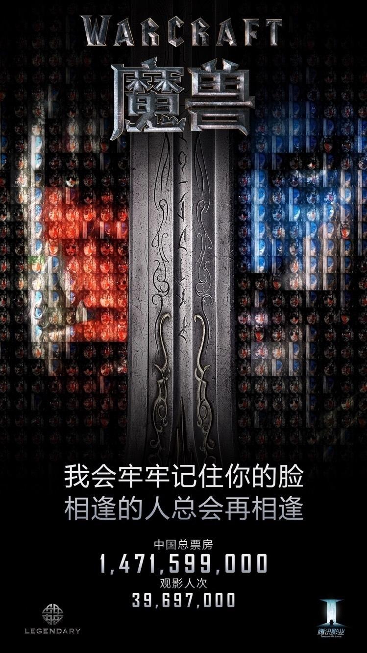 《魔兽》中国最终票房14.7亿:剧情粉丝不买账的照片