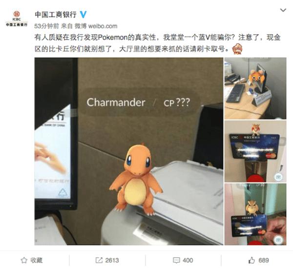 到处都在抓Pokémon小精灵,店家兴奋得不得了的照片 - 7