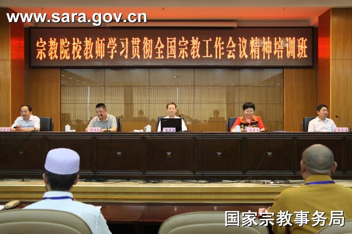 宗教院校教师学习贯彻全国宗教工作会议精神培训班在京举办