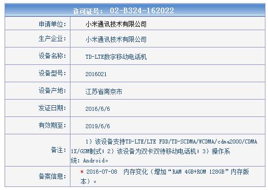 小米给力新机曝光:4G+128G+10核CPU的照片 - 1