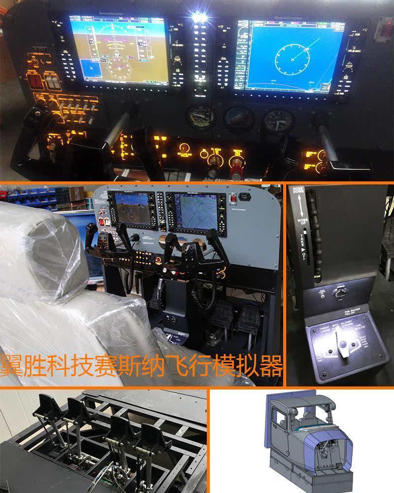 飞机模拟仿真电路