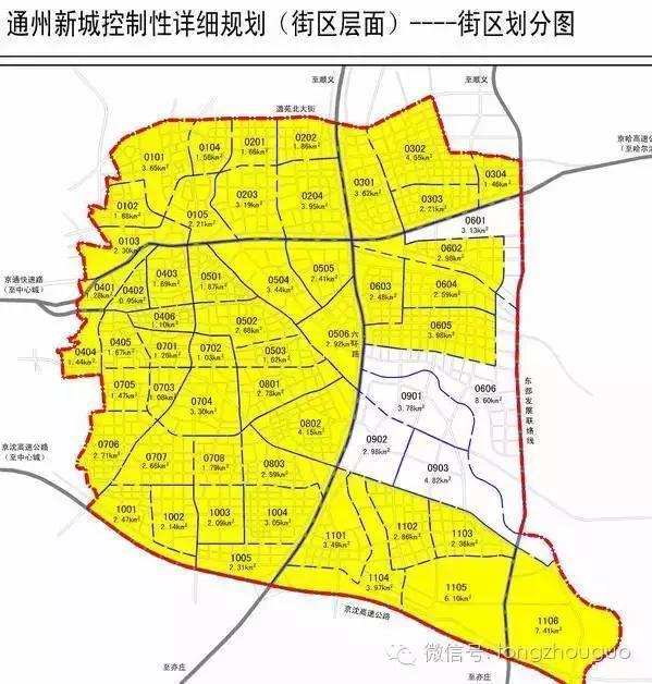 通州大外环走向首披露:从潞苑北大街到西外环 看图片