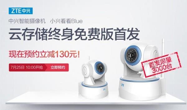 中兴智能摄像机小兴看看Blue限量发售 云存储服务免费的照片 - 1