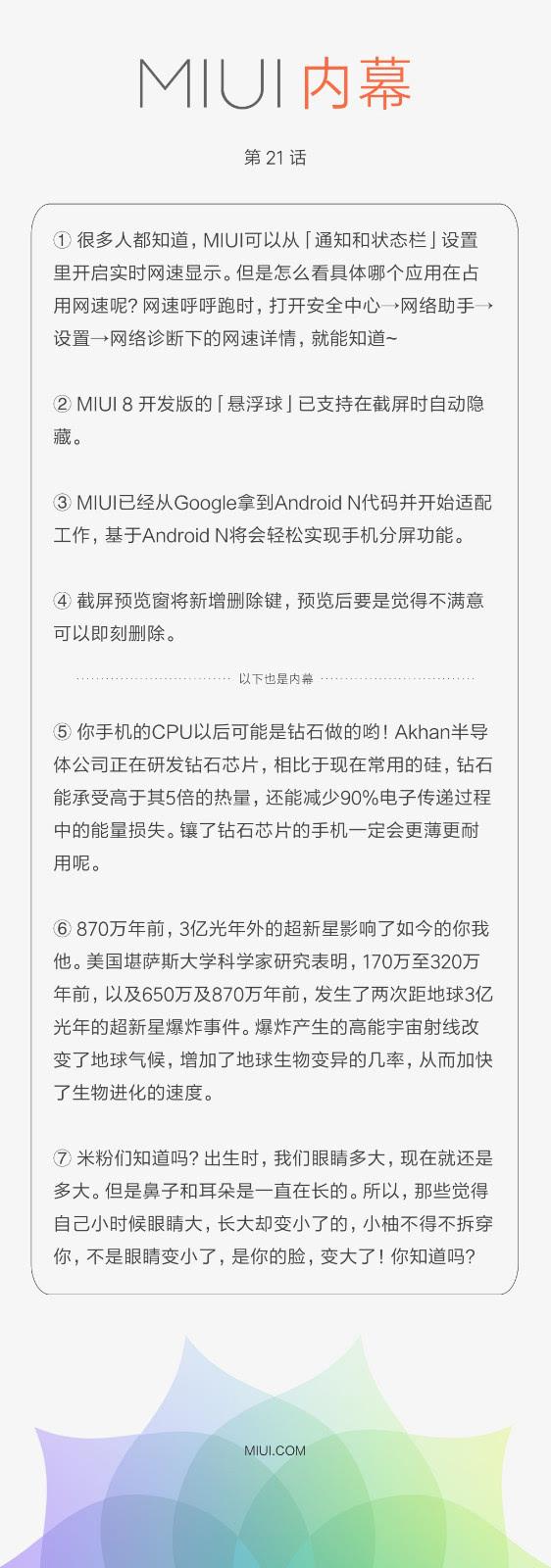 小米自曝全新MIUI:Android 7.0来了的照片 - 2