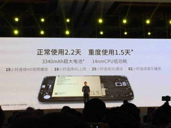 售价2399元起:华为麦芒5正式发布的照片 - 8