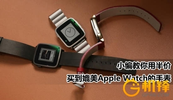 教你用半价 买到媲美apple watch的手表图片