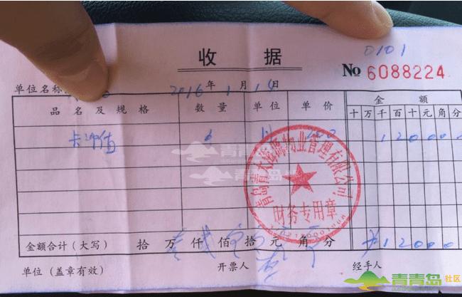 青岛大学青大海源物业 收停车费只有收据没发票!(图)图片