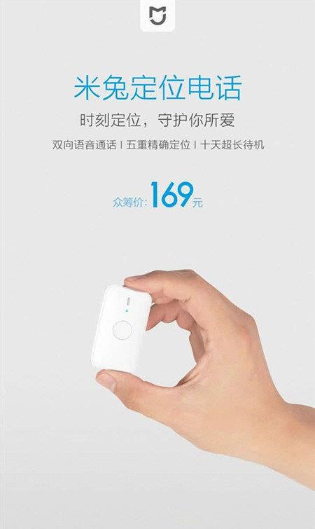 堪比GPS定位仪:小米米兔定位电话发布 售价169元的照片 - 13