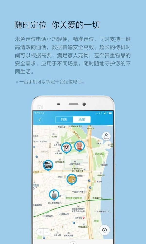 堪比GPS定位仪:小米米兔定位电话发布 售价169元的照片 - 2