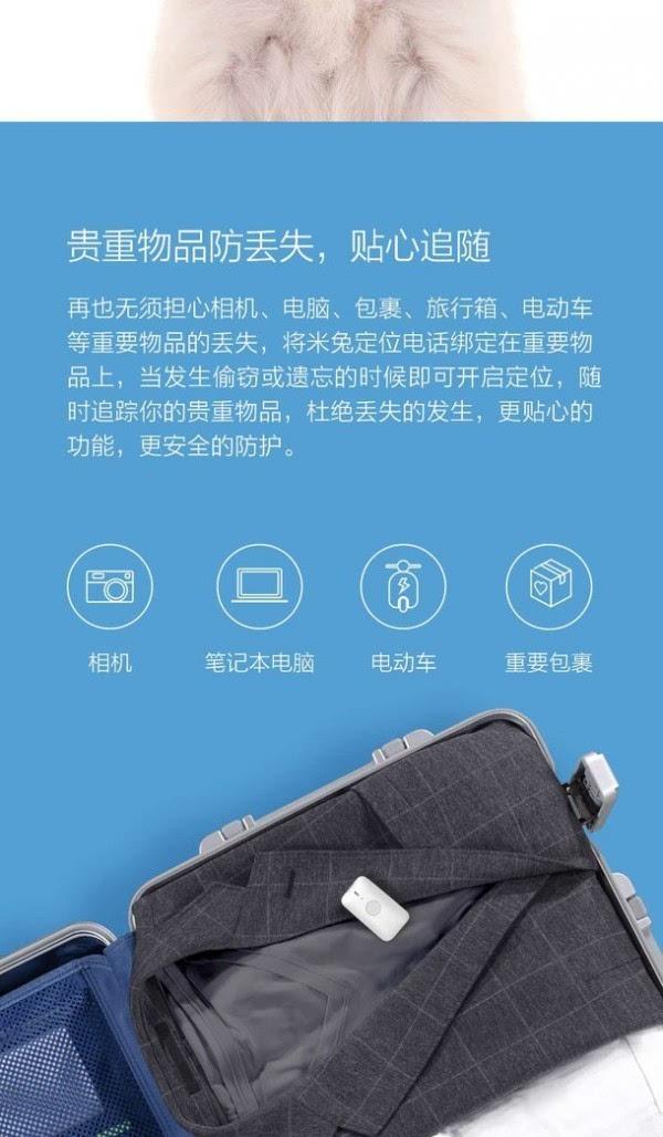堪比GPS定位仪:小米米兔定位电话发布 售价169元的照片 - 6