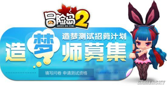 《冒险岛2》二测将在暑期开启 测试资格申请开放