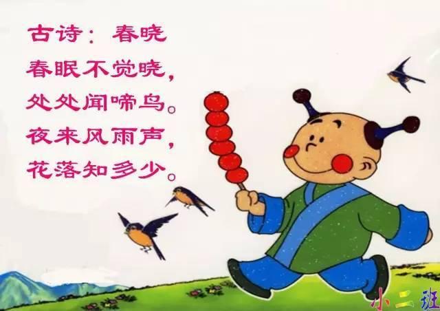 春晓古诗 简笔画