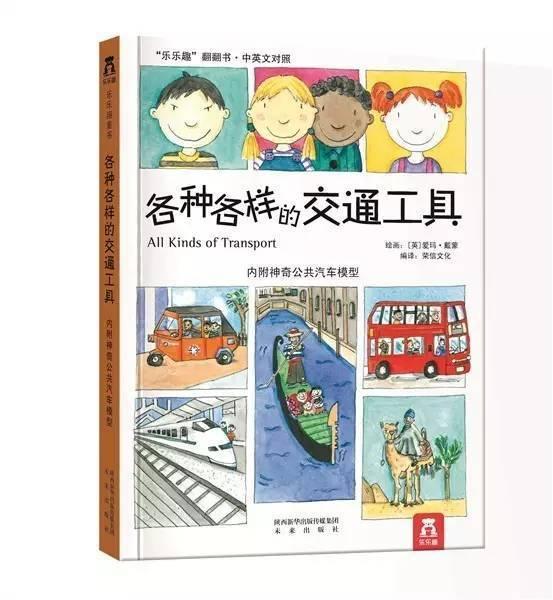 上学的时候,你是坐地铁,公共汽车还是骑骆驼?你会坐着船去市场吗?